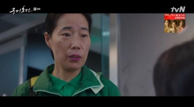 사진= tvN '구미호뎐' 방송 화면.