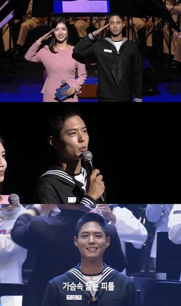 배우 박보검이 해군 행사인 '2020 대한민국 해군 호국음악회'를 진행했다. / 사진=해군 유튜브 캡처