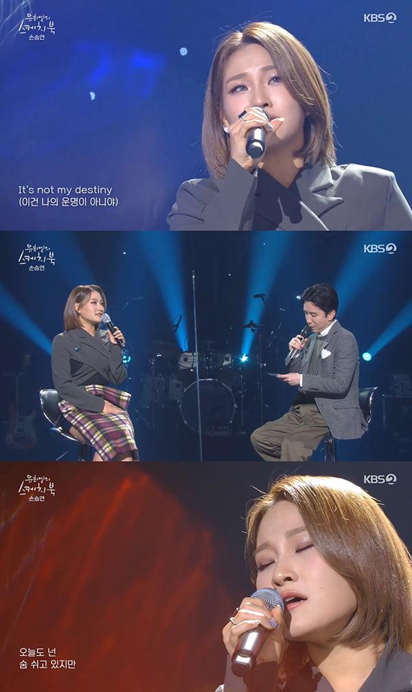 '유희열의 스케치북'에 출연한 손승연/ 사진=KBS2 캡처