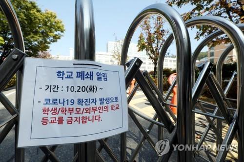 경기도 신규 확진 24명…부천 노인주간보호센터서도 집단감염