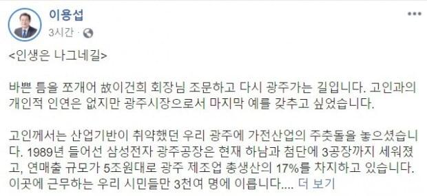 이용섭 광주시장, 이건희 빈소 조문. 사진=연합뉴스
