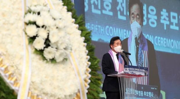 이낙연 더불어민주당 대표가 27일 오후 서울 용산구 전쟁기념관 평화의광장에서 열린 '제5회 장진호 전투영웅 추모 행사'에서 추도사를 하고 있다.사진=뉴스1