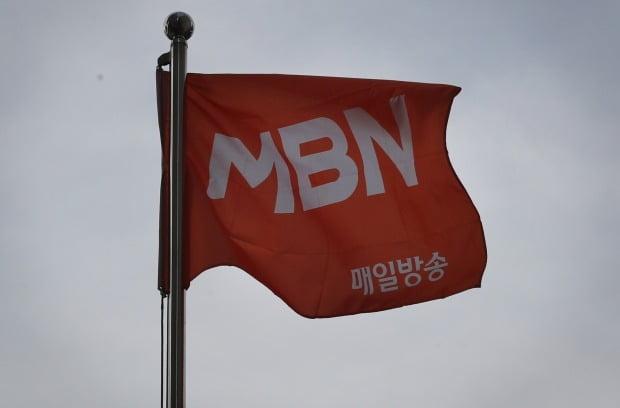서울 중구 MBN 사옥의 깃발 모습. /사진=뉴스1