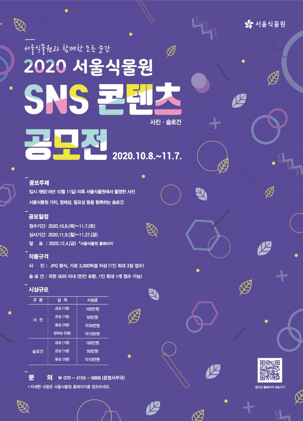 '서울식물원과 함께한 모든 순간' SNS 콘텐츠 공모전