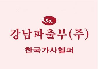 [2020 한국소비자만족지수 1위] 가사서비스 브랜드, 강남파출부