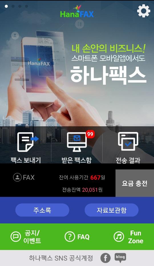 [2020 한국소비자만족지수 1위] 비대면 인터넷·모바일팩스 브랜드, 하나팩스