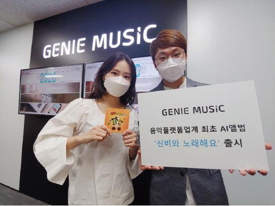 [AI 뉴스] 지니뮤직, AI로 만든 동요 앨범 출시