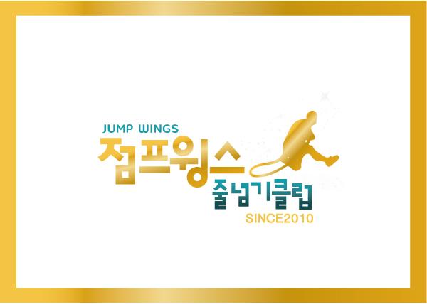 [2020 한국소비자만족지수 1위] 음악 줄넘기 학원 프랜차이즈, 점프윙스