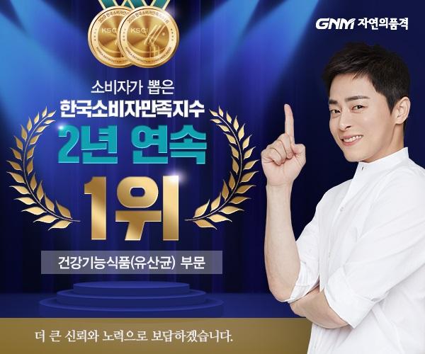 [2020 한국소비자만족지수 1위] 헬스케어 전문 브랜드, GNM