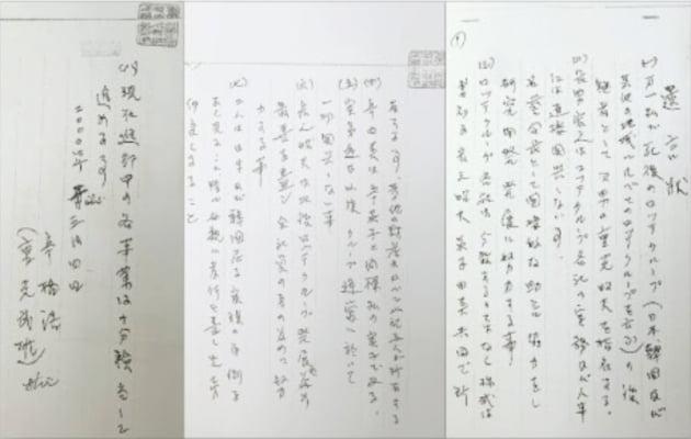 故 신격호 롯데그룹 명예회장의 자필 유언장