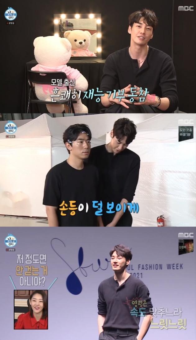 김영광/사진=MBC '나혼자산다'