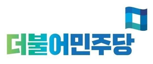민주, '재보선 공천' 투표 결과 오늘 공개…약 70% 찬성률 예상