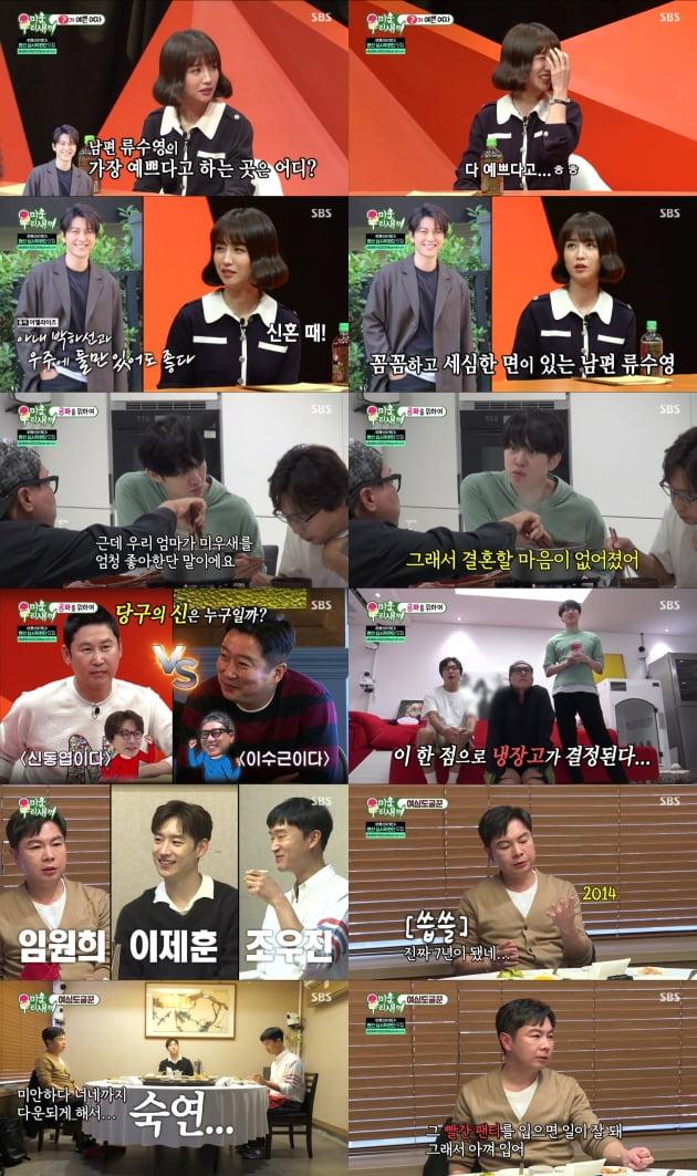 '미우새' 박하선 특별출연 /사진=SBS