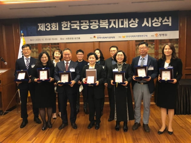 제3회 한국공공복지대상에 포항시청 주민복지과 양성근씨