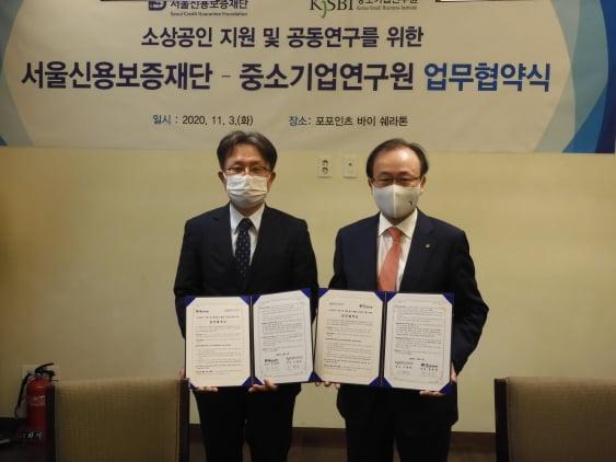 중기연, 서울신보와 소상공인 정책지원 위한 공동연구 MOU