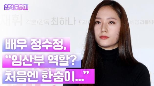 """HK영상 배우 정수정, """"임산부 역할… 처음엔 한숨 나왔다"""" (영화 '애비규환')"""