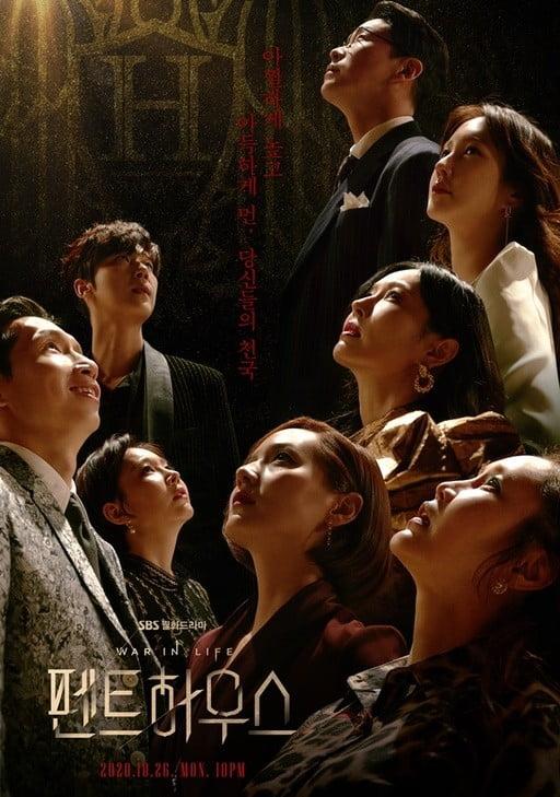 /사진=SBS 월화드라마 '펜트하우스' 포스터