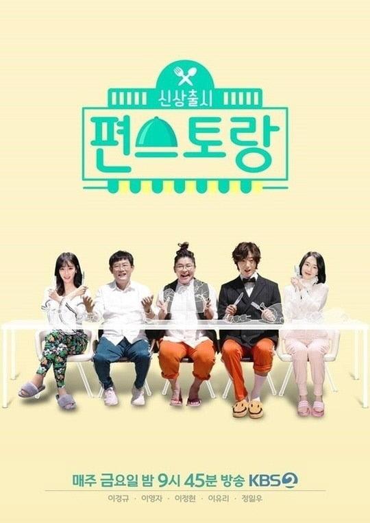 KBS 2 '편스토랑' 방송 제제 / 사진 = '편스토랑' 홈페이지