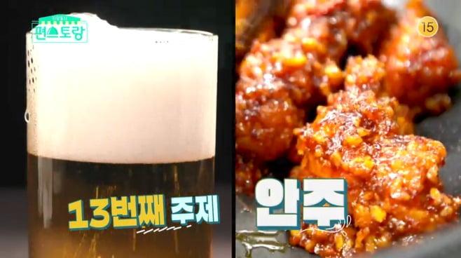 KBS 2 '편스토랑' 방송 제제 / 사진 = '편스토랑' 방송 캡처