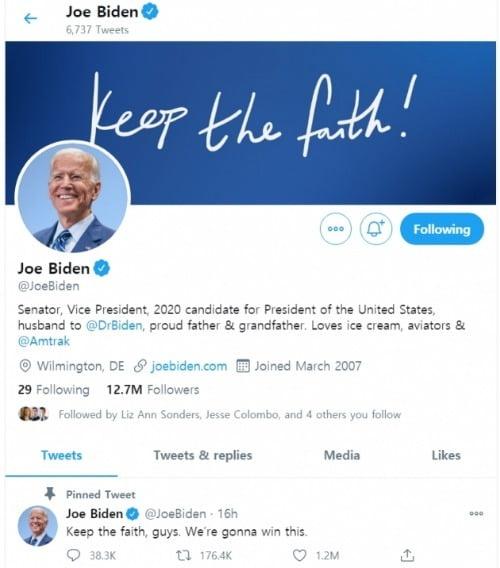 조 바이든 미국 민주당 대선후보의 트윗 계정.