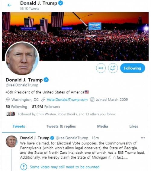 도널드 트럼프 미국 대통령의 트윗 계정.