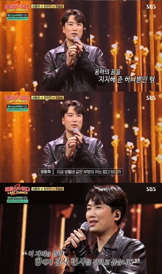 """성용하 """"친형은 연합뉴스 TV 황인성 아나운서…많이 응원해줘"""""""