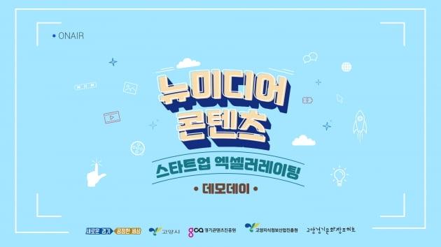 고양경기문화창조허브, 6일 뉴미디어 콘텐츠 스타트업 대상 데모데이 개최
