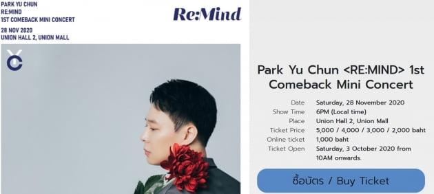 /사진=태국 티켓 예매 사이트에 공지된 박유천 콘서트