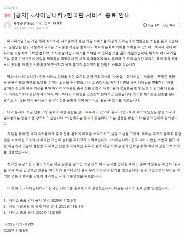 샤이닝니키, 한국 서비스 종료 공지 /사진=온라인 커뮤니티