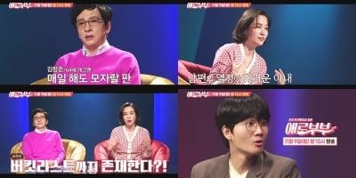 """'애로부부' 김창준, 64세 나이에 드러낸 열망…""""매일해도 모자라"""""""