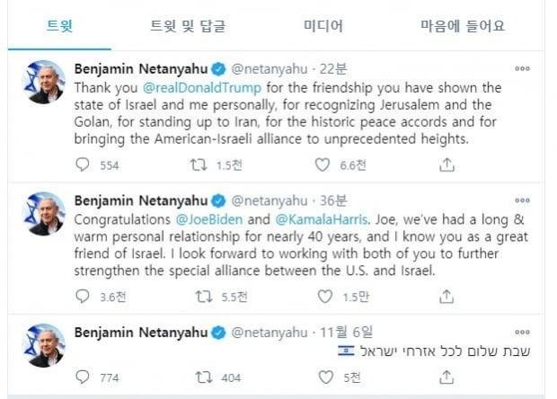 사진 출처=베냐민 네타냐후 이스라엘 총리 트위터