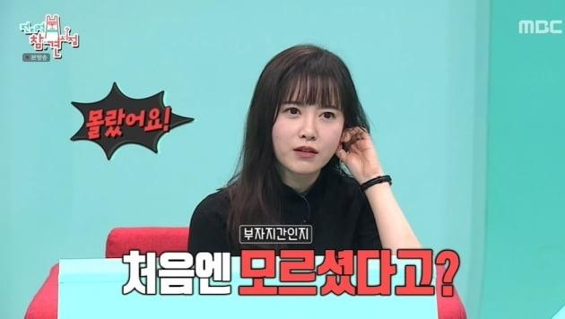 /사진=MBC '전지적 참견 시점' 영상 캡처