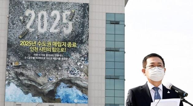 박남춘 인천시장이 오는 2025년 서구 쓰레기매립지 종료를 선언하고 있다. 인천시 제공