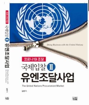 """김만기 KAIST 교수 """"코로나 경제위기, 유엔 조달시장이 돌파구"""""""
