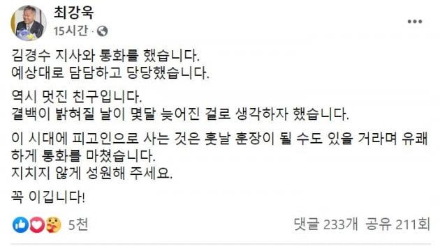"""문재인 시대 '피고인'된 김경수…최강욱 """"훗날 훈장될 것"""""""