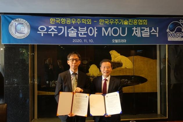 한국우주기술진흥협회-한국항공우주학회 MOU