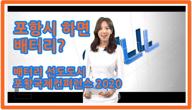 포항시 '배터리 선도도시 포항국제 콘퍼런스 2020' 개최