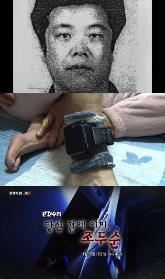 'PD수첩' 조두순 출소일 / 사진 = MBC 제공