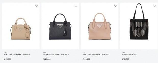 11일 새벽 프라다 공식 홈페이지에서는 가방, 지갑 등 일부 상품이 매우 저렴한 가격으로 판매됐다./사진=프라다 공식 홈페이지 캡처
