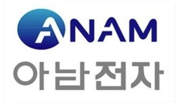 아남전자, 삼성전자 수혜 기대감에 장 초반 '상승세'