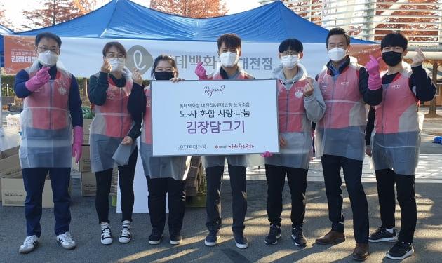롯데백화점 대전점, 사랑의 김장 나눔 봉사