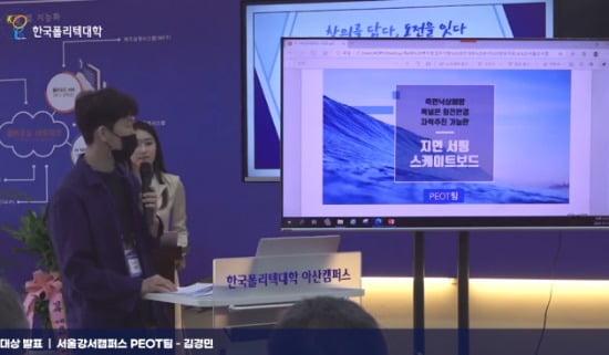제4회 벤처창업아이템 경진대회 본선 및 시상식 대상 발표, PEOT팀 김경민