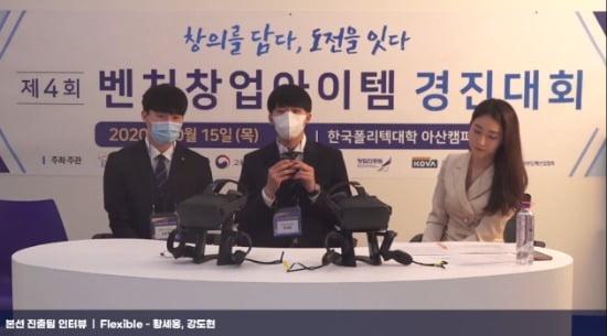 제4회 벤처창업아이템 경진대회 본선 진출팀 인터뷰, Flexible팀 황세웅, 강도현