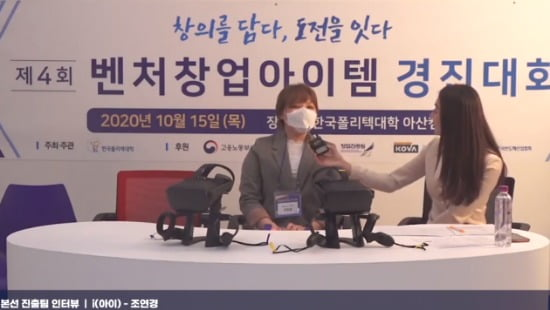 제4회 벤처창업아이템 경진대회 본선 진출팀 인터뷰, i(아이)팀 조연경