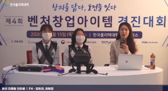제4회 벤처창업아이템 경진대회 본선 진출팀 인터뷰, F4팀 강희리, 최혜정