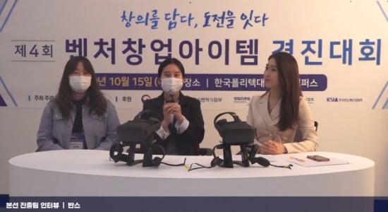 제4회 벤처창업아이템 경진대회 본선 진출팀 인터뷰, 반스팀