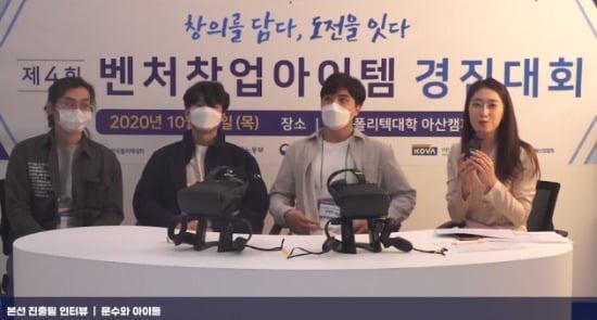 제4회 벤처창업아이템 경진대회 본선 진출팀 인터뷰, 문수와아이들팀