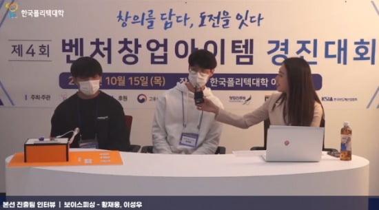 제4회 벤처창업아이템 경진대회 본선 진출팀 인터뷰, 보이스피싱팀 황재웅, 이성우
