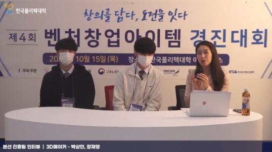 제4회 벤처창업아이템 경진대회 본선 진출팀 인터뷰, 3D메이커팀 박상인, 장재영