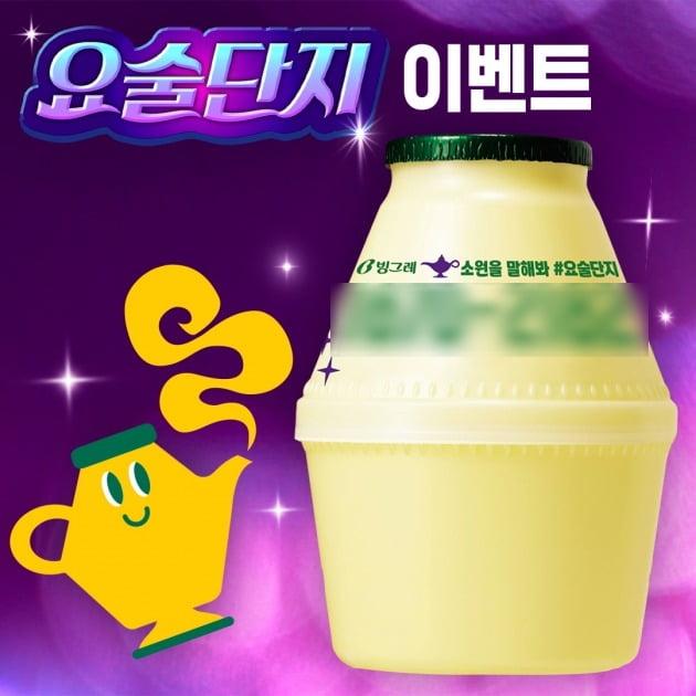 빙그레는 '요술단지' 콘셉트로 바나나맛우유의 겨울 한정판 제품을 선보였다고 12일 밝혔다. 사진=빙그레 제공